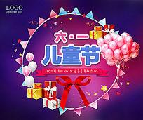 儿童节节日庆祝海报