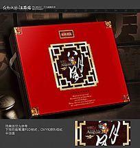 高端红色八月风月饼包装盒设计