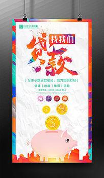 金融投资理财公司海报