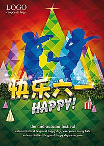 快乐六一儿童节宣传海报