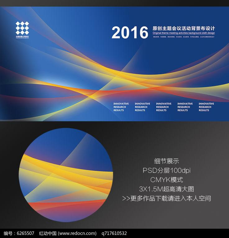 炫丽蓝色科技背景板设计图片