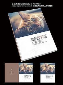 猫的世界观宠物店周边产品宣传册封面