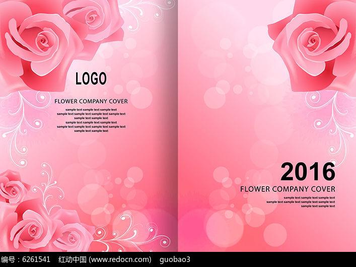 玫瑰花艺婚姻爱情相册封面图片