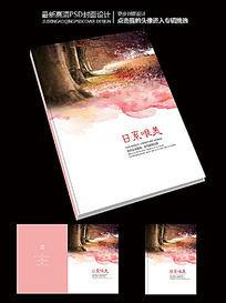 日系唯美杂志小说封面设计