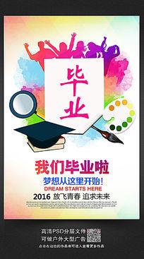 水彩风毕业季毕业海报设计