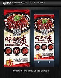 小龙虾美食展架易拉宝