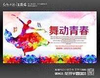 炫彩水墨舞蹈海报设计