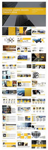 橙色简约企业职场商务动画PPT模板