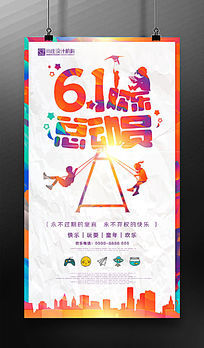 创意水彩六一儿童节亲子活动海报