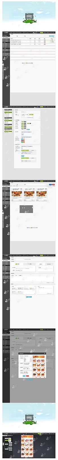 后台产品管理界面模板