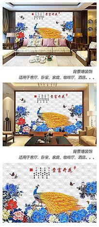 花开富贵孔雀3D背景墙