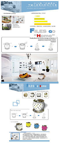 家居小产品创意展板设计