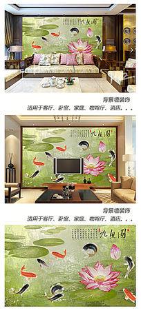 九鱼图彩雕背景墙