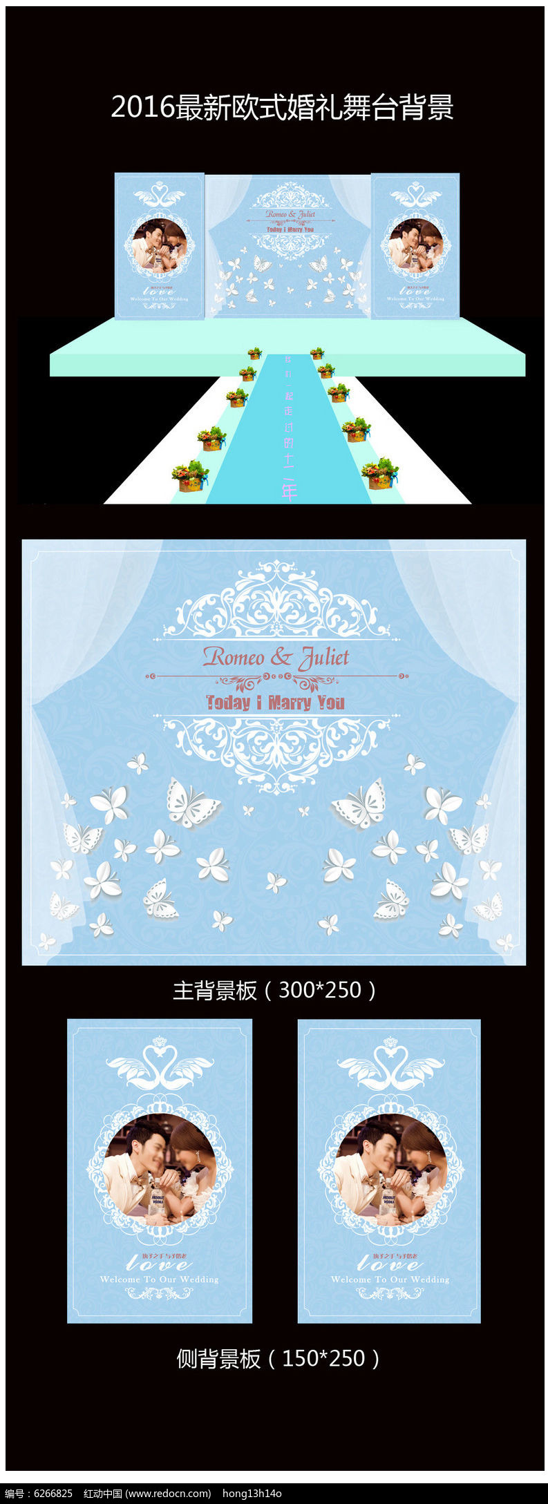 清新典雅的高端婚礼展板图片