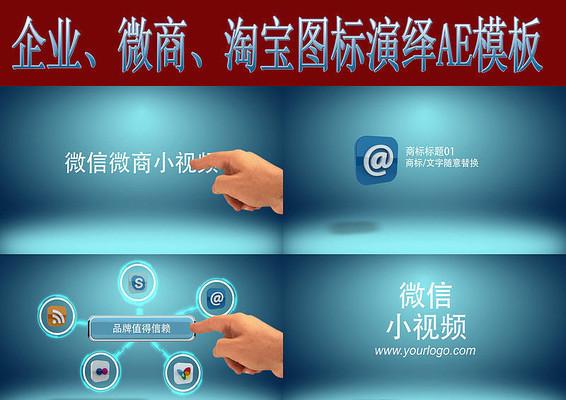 企业微商淘宝图标演绎AE模板