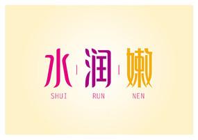 水润嫩字体设计