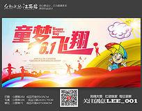 童梦飞翔六一儿童节文艺晚会校园通用背景图设计