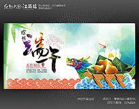 五月五粽情端午海报设计