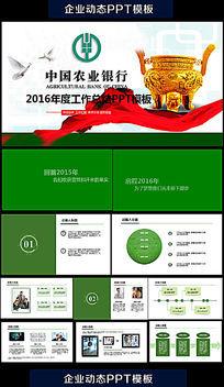 中国农业银行2015工作总结PPT模板