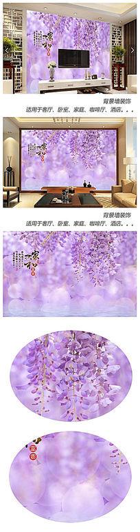 紫藤花3D背景墙