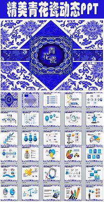 最新青花瓷中国风古韵文化PPT模板