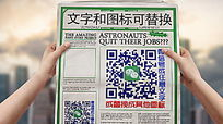 报纸微信小视频模板