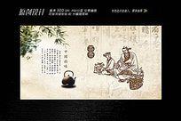 茶艺文化展板