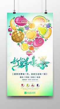 创意爱心水果拼盘海报