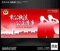 创意公安警察政府部队宣传展板背景设计