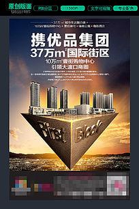 房地产集团海报