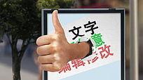 户外广告牌创意微信小视频模板