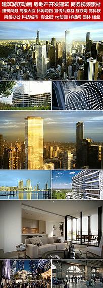 建筑游历动画房地产开发建筑商务视频素材
