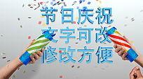 节日庆祝微信朋友圈小视频模板