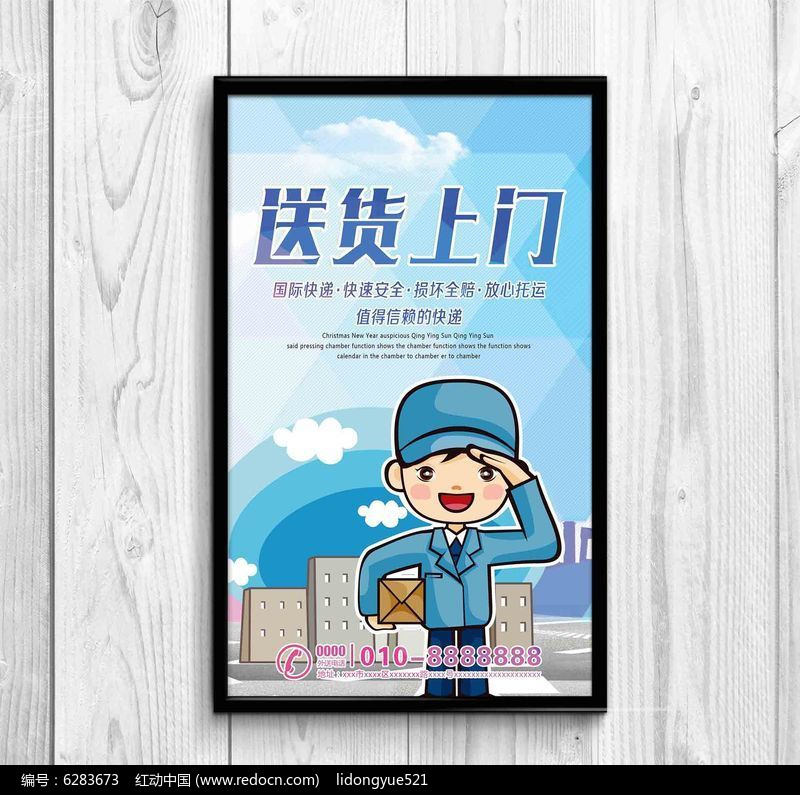 卡通快递海报设计