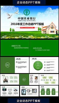 绿色中国农业银行幻灯片动态PPT模板