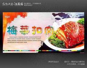 梅菜扣肉海报设计