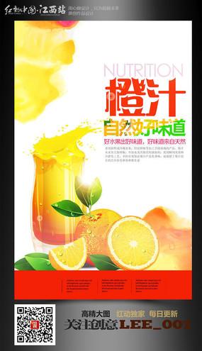 清新时尚鲜榨橙汁海报设计