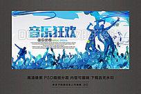 时尚创意音乐比赛海报设计