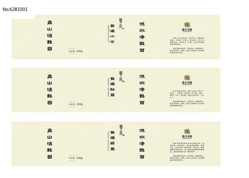 五谷杂粮内包装设计图片
