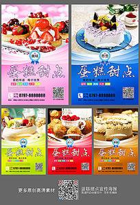 系列蛋糕甜点海报设计模板