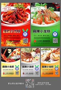 系列龙虾美食海报设计模板