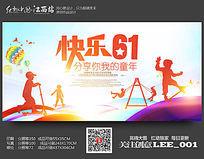 绚丽快乐六一儿童节海报设计