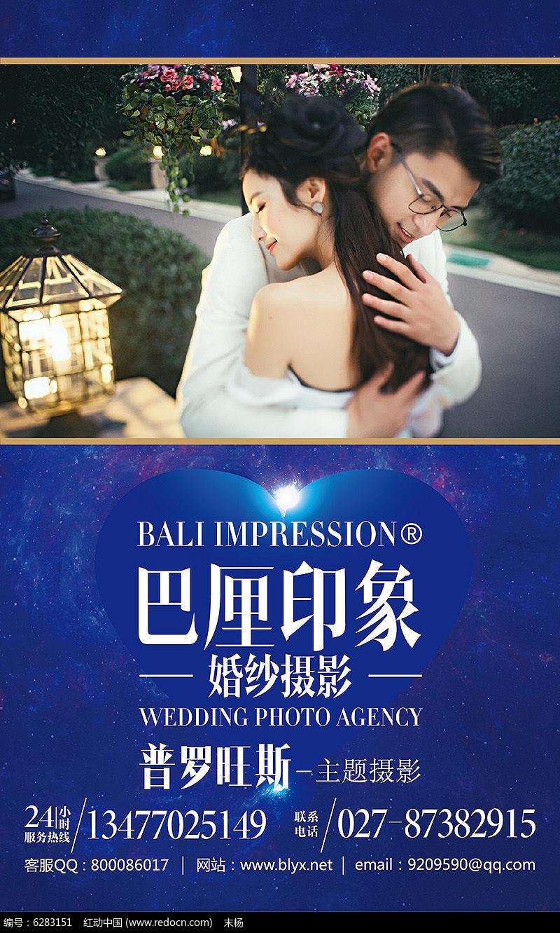 影楼婚纱摄影宣传海报设计图片