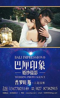 影楼婚纱摄影宣传海报设计