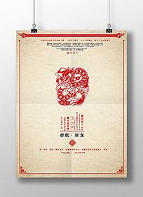 中国风剪纸艺术龙年海报