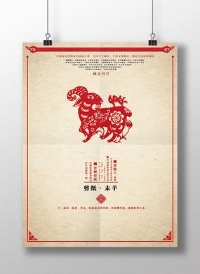 中国风剪纸艺术羊年海报