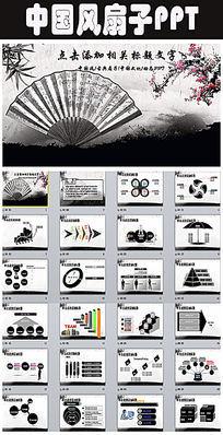 中国风文化古风水墨扇子PPT模板