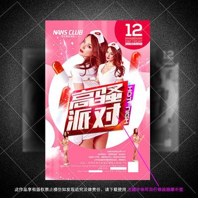 高骚派对主题海报设计粉色背景PSD素材下载