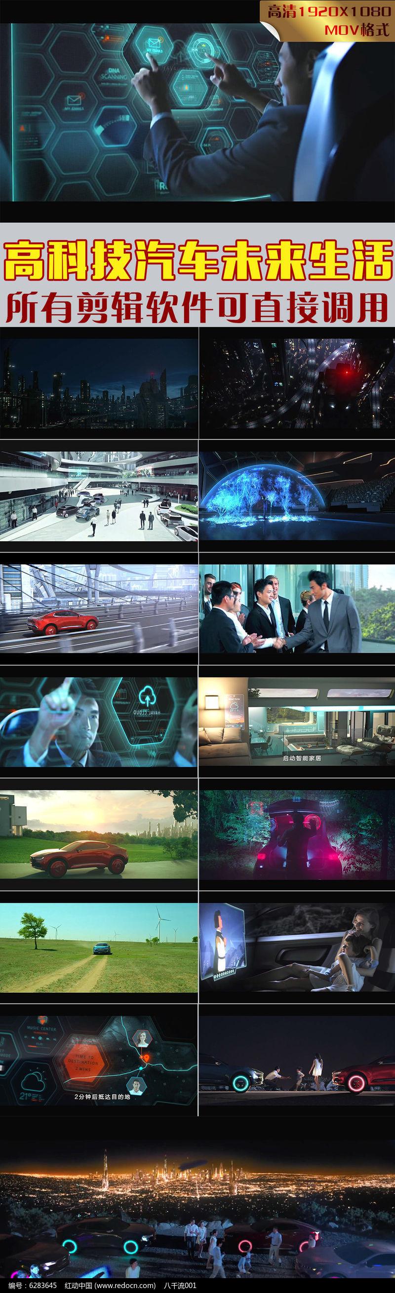 汽车现代高科技未来生活城市图片