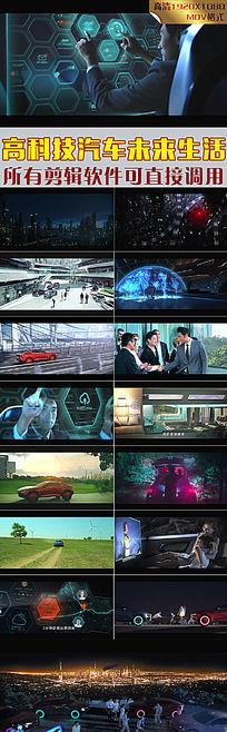 汽车现代高科技未来生活城市